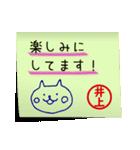 井上さん専用・付箋でペタッと敬語スタンプ(個別スタンプ:19)