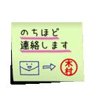木村さん専用・付箋でペタッと敬語スタンプ(個別スタンプ:07)
