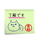 木村さん専用・付箋でペタッと敬語スタンプ(個別スタンプ:11)