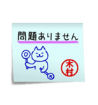 木村さん専用・付箋でペタッと敬語スタンプ(個別スタンプ:20)
