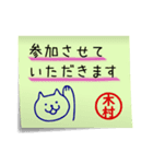 木村さん専用・付箋でペタッと敬語スタンプ(個別スタンプ:23)
