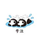 今日のパンダ(毎日)(個別スタンプ:26)