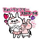 【やさしい気遣い♡】うさぎのモカちゃん⑤(個別スタンプ:29)