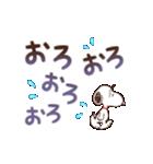 スヌーピー うごくデカ文字スタンプ(個別スタンプ:17)