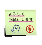 山下さん専用・付箋でペタッと敬語スタンプ(個別スタンプ:03)
