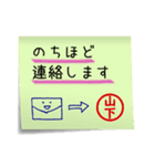 山下さん専用・付箋でペタッと敬語スタンプ(個別スタンプ:07)