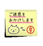 山下さん専用・付箋でペタッと敬語スタンプ(個別スタンプ:09)