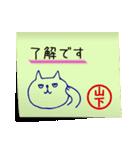 山下さん専用・付箋でペタッと敬語スタンプ(個別スタンプ:11)