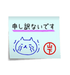 山下さん専用・付箋でペタッと敬語スタンプ(個別スタンプ:12)