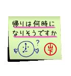 山下さん専用・付箋でペタッと敬語スタンプ(個別スタンプ:15)