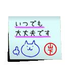 山下さん専用・付箋でペタッと敬語スタンプ(個別スタンプ:16)