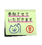 山下さん専用・付箋でペタッと敬語スタンプ(個別スタンプ:23)