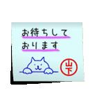 山下さん専用・付箋でペタッと敬語スタンプ(個別スタンプ:24)