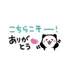 ふたこと申す!パンダねこ♪友だち・家族①(個別スタンプ:02)