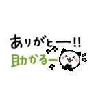ふたこと申す!パンダねこ♪友だち・家族①(個別スタンプ:03)