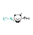 ふたこと申す!パンダねこ♪友だち・家族①(個別スタンプ:04)