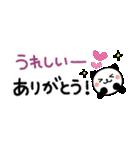 ふたこと申す!パンダねこ♪友だち・家族①(個別スタンプ:05)