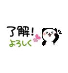 ふたこと申す!パンダねこ♪友だち・家族①(個別スタンプ:10)