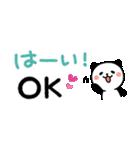 ふたこと申す!パンダねこ♪友だち・家族①(個別スタンプ:12)