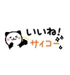 ふたこと申す!パンダねこ♪友だち・家族①(個別スタンプ:13)