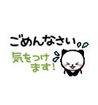 ふたこと申す!パンダねこ♪友だち・家族①(個別スタンプ:18)