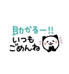 ふたこと申す!パンダねこ♪友だち・家族①(個別スタンプ:20)