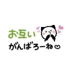 ふたこと申す!パンダねこ♪友だち・家族①(個別スタンプ:24)