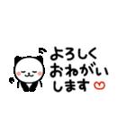ふたこと申す!パンダねこ♪友だち・家族①(個別スタンプ:25)
