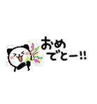 ふたこと申す!パンダねこ♪友だち・家族①(個別スタンプ:27)