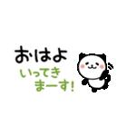 ふたこと申す!パンダねこ♪友だち・家族①(個別スタンプ:35)