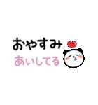 ふたこと申す!パンダねこ♪友だち・家族①(個別スタンプ:40)