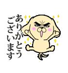 目ヂカラ☆わんこ5【毎日使える】(個別スタンプ:06)
