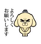 目ヂカラ☆わんこ5【毎日使える】(個別スタンプ:07)