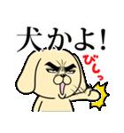 目ヂカラ☆わんこ5【毎日使える】(個別スタンプ:20)