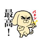 目ヂカラ☆わんこ5【毎日使える】(個別スタンプ:32)
