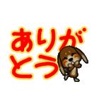 ミニチュアダックスフンドのミニチョコ 2(個別スタンプ:18)
