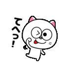 毎日使える☆大き目にゃんこ(個別スタンプ:19)