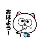 毎日使える☆大き目にゃんこ(個別スタンプ:21)
