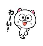 毎日使える☆大き目にゃんこ(個別スタンプ:26)