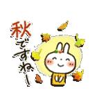 夏~秋「白うさぎさん」日常パック(個別スタンプ:23)