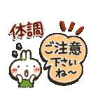 夏~秋「白うさぎさん」日常パック(個別スタンプ:25)