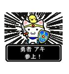 勇者アキ専用スタンプ(個別スタンプ:01)