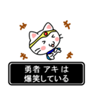 勇者アキ専用スタンプ(個別スタンプ:04)