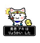 勇者アキ専用スタンプ(個別スタンプ:05)
