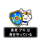 勇者アキ専用スタンプ(個別スタンプ:08)