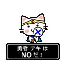 勇者アキ専用スタンプ(個別スタンプ:10)