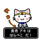 勇者アキ専用スタンプ(個別スタンプ:15)