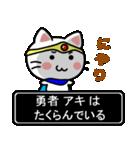 勇者アキ専用スタンプ(個別スタンプ:18)