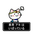 勇者アキ専用スタンプ(個別スタンプ:30)