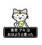 勇者アキ専用スタンプ(個別スタンプ:31)